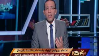 على هوى مصر -  خالد صلاح : ندعو الحكومة وشركات الادوية لإيجاد حل سريع لإنقاذ المرضى