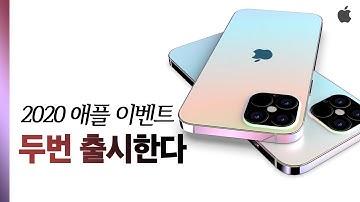 완전히 달라진 2020 애플 이벤트 일정과 아이폰12 출시일, 애플워치 심전도 측정 결국 국내 도입?!