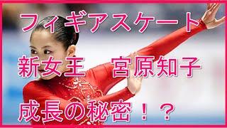 ポスト浅田真央ともいわれる新たなフィギアスケート界の女王宮原知子(...