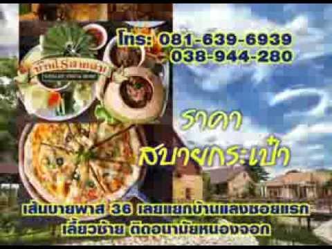 Rayong Channel | บ้านไร่สายลม