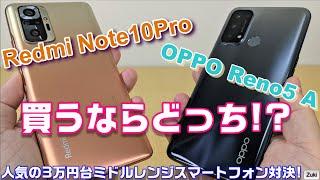 買うならどっち!?3万円台人気のミドルレンジスマートフォン対決!OPPO Reno5 A vs Redmi Note10 Pro!ディスプレイ・スピーカー・基本性能・カメラ写真&動画で徹底比較!