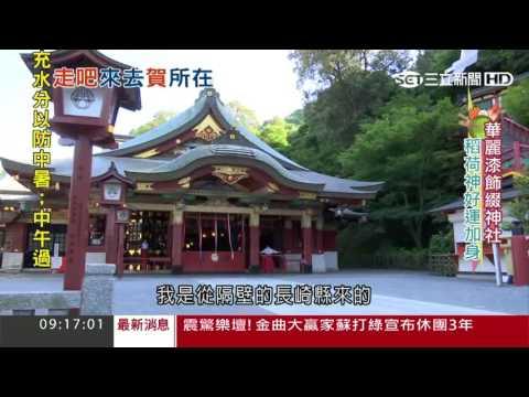 佐賀古城、神社百年歷史 武雄圖書館新亮點|三立新聞台