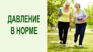 Как снизить артериальное давление. Упражнения для нормализации давления.  Yogalife