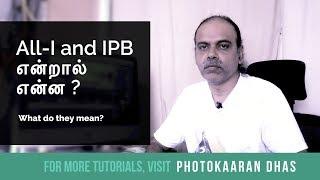 IPB and ALL-i  -  என்றால் என்ன ?