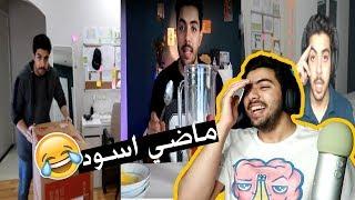 ردة فعلي على مقاطعي القديمه هههههههههههه !
