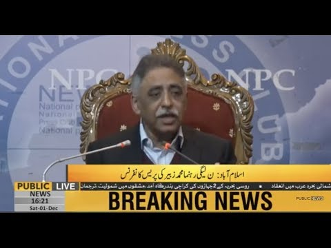 PML-N leader Muhammad Zubair Umar Press conference | 1 December 2018