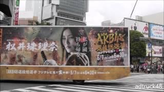 渋谷を走行する、「AKB48・第6回選抜総選挙 生放送SP」AKB48:渡辺麻友&...