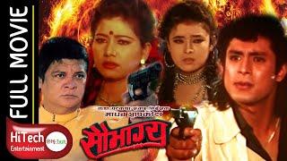 Nepali Full Movie || SAUBHAGYA || साैभाग्य
