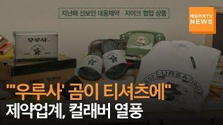 [매일경제TV 뉴스] 제약업계에 부는 '패션 컬래버' …