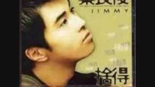 jimmy ye葉良俊 - wo zong shi ting ni shuo(我总是听你说)(寻梦人theme song)