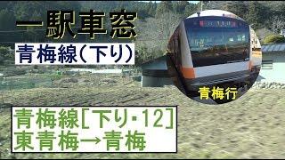 12 青梅線 車窓[下り]東青梅→青梅 thumbnail