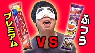 目隠ししてうまい棒を食べ比べると…!? thumbnail