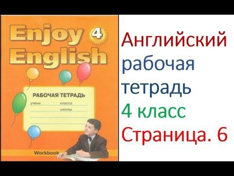 Решебник по английскому языку биболетова 7 класс рабочая тетрадь