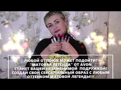 #помада МАТОВАЯ ЛЕГЕНДА #эйвон #косметика #красивые #женщина #обзор #каталог #распродажа #скидки