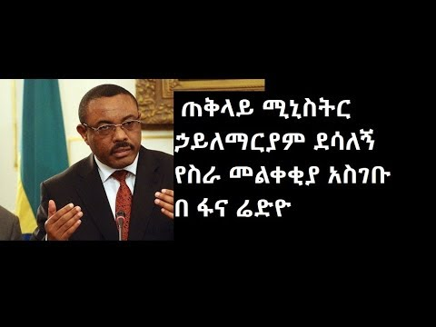Prime Minister Hailemariam Desalegn Has issued  a resignation Letter to HPR by Fana FM Radio