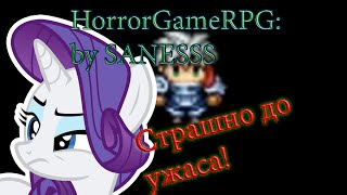 HorrorGameRPG: by SANESSS | Страшно до ужаса!