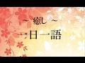 「愛することへの道」 一日一語~癒し~【ナレーション:牧野理香】