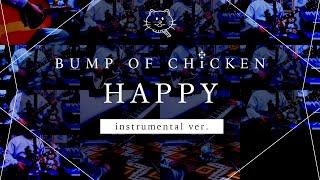 【再現してみた】BUMP OF CHICKEN HAPPY(instrumental)