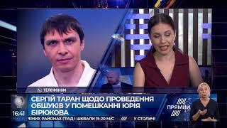Сергій  Таран про обшуки у Юрія Бірюкова