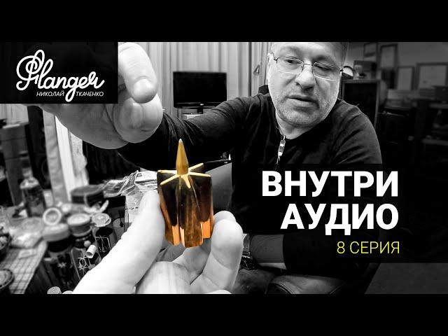 Восьмая серия «Внутри аудио» от Николая Ткаченко