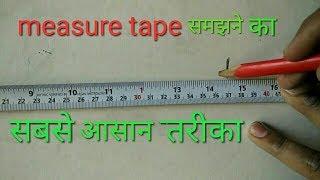 Measure tape in feet,inch,mm,cm,meter   measure tape tricks