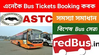 How  To Online Tickets Booking ASTC Bus With Redbus In Assam | নিজৰ ASTC ticket booking কৰক |redbus screenshot 5