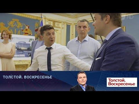 Смотреть Президент Украины В.Зеленский заявил, что МИД страны не согласовывал с ним ноту в адрес России. онлайн