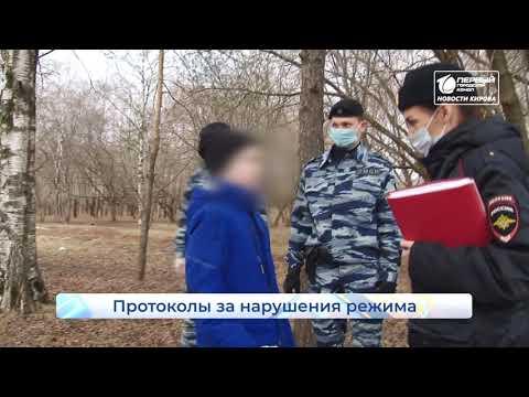 Рейд по нарушению режима самоизоляции с УМВД  Новости Кирова  15  04 2020