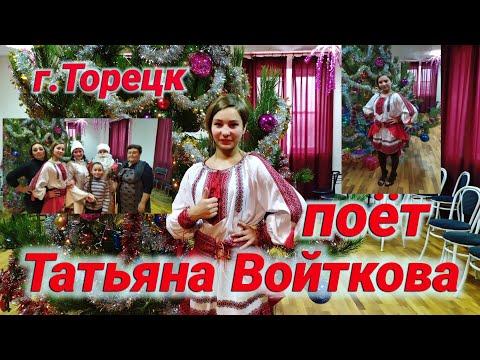 Поёт Татьяна Войткова, Торецк Донецкая область