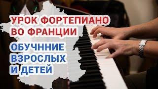 Урок фортепиано во Франции - Обучение взрослых и детей