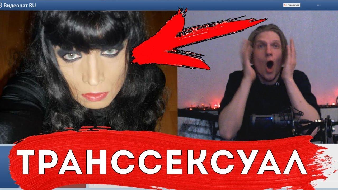Встретил транссексуала видео