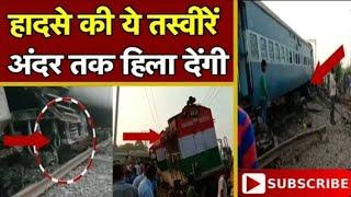 रायबरेली में सुबह-सुबह हुआ बड़ा रेल हादसा, Braking News