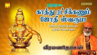 Kaathu Ratchikannum Jothiswaroopa | Veeramanidasan | Ayyappan Songs