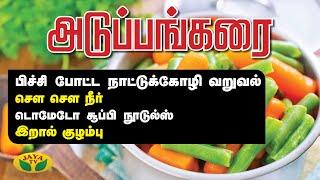 நாட்டுக்கோழி வறுவல் | இறால் குழம்பு | சௌ சௌ நீர் | Adupangarai | Jaya Tv