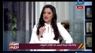 صباح دريم | وفاة والد السيدة انتصار زوجة الرئيس السيسي