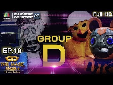 THE MASK SINGER หน้ากากนักร้อง 4 | EP.10 | Group D | 12 เม.ย. 61 Full HD