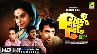 Biraj Bau | বিরাজ বৌ | Bengali Movie | English Subtitle | Uttam Kumar, Madhabi Mukherjee