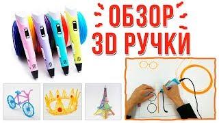 ОБЗОР новой 3D РУЧКИ 2-го поколения | Рисуем очки ГАРРИ ПОТТЕРА