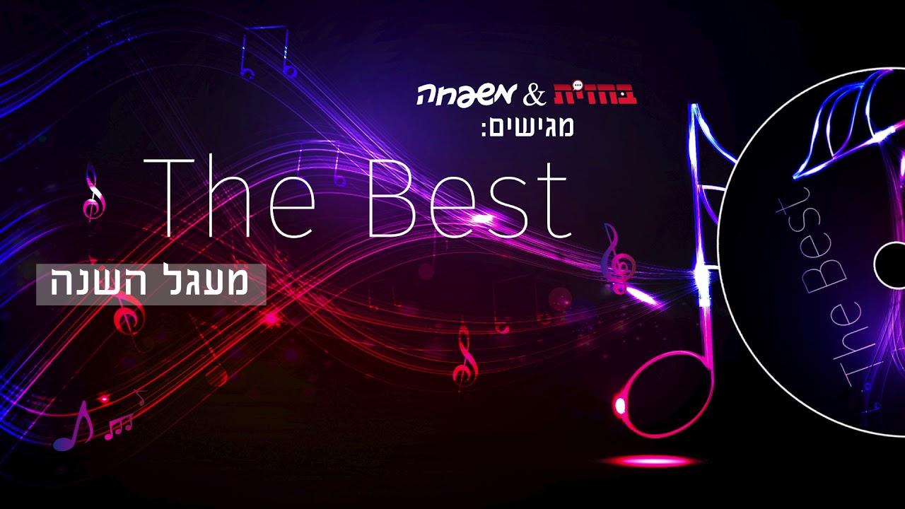 מתוך האלבום 'The Best': מחרוזת מעגל השנה - חיים דוד ברסון | Circle Of The Year Medley