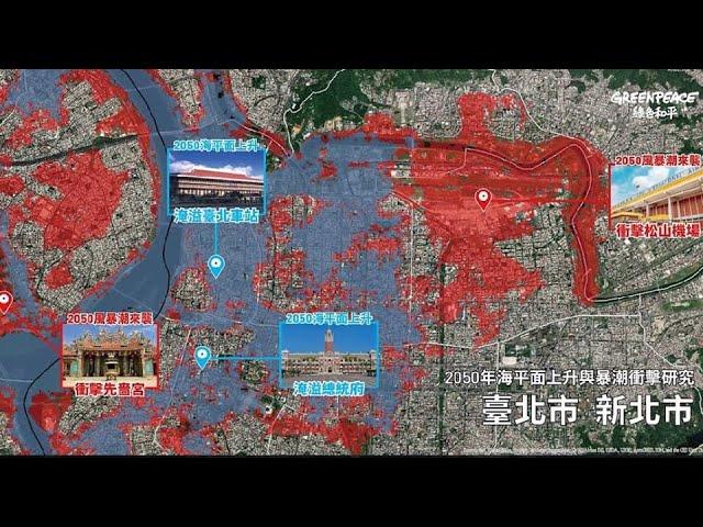 해수면 상승 + 폭풍 해일, 2050년 타이완 2천여 제곱킬로미터 면적 물에 잠긴다