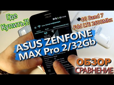 ASUS Zenfone MAX Pro 2/32. РАСПАКОВКА| ПРОШИВКА| РАБОТА 4G Band7| ОБЗОР| REVIEW