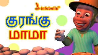Download Video குரங்கு மாமா | Tamil Rhymes for Children | Infobells MP3 3GP MP4