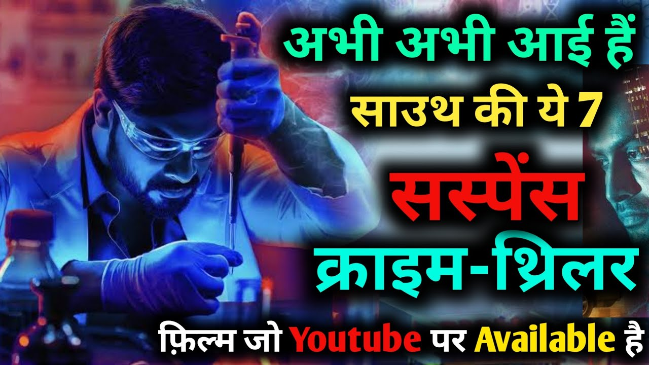 Download 7 New South Suspense Crime Thriller Movies In Hindi | South Indian Murder mystery Movies | Forensic