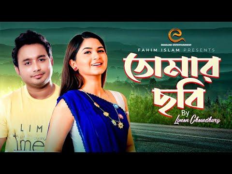Tomar Chobi   Limon Chowdhury   Sporshia   New Music Video HD