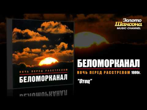 Беломорканал - Отец (Audio)
