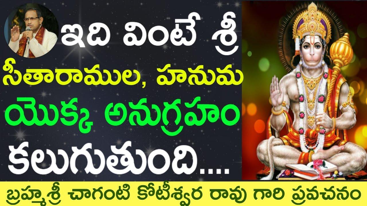 ఇది వింటే శ్రీ సీతారాములు, హనుమ యొక్క అనుగ్రహం కలుగుతుంది by Sri Chaganti Koteswara Rao Garu