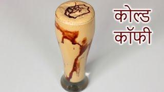 Cold Coffee in HINDI | Chocolate Milkshake Recipe | How to Make Cold Coffee in Hindi