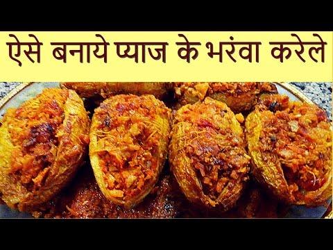 Bharwan Karela Recipe - Stuffed bitter gourd Recipe-मसालेदार प्याज़ के करेले दस मिनट में बनाये