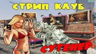 GTA5 RP РАБОТА СУТЕНЕРА СТРИП КЛУБ - УБИЙСТВО КОПА SAMP VMP MODS