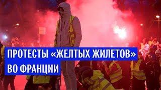 """Девятая акция протеста """"желтых жилетов"""" во Франции"""